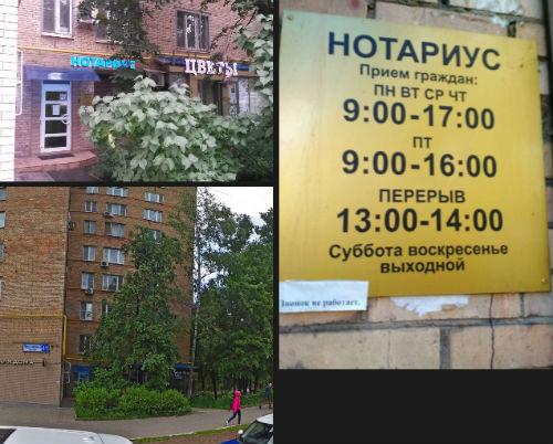 фото: как найти нотариуса Корягину на Ленинском проспекте