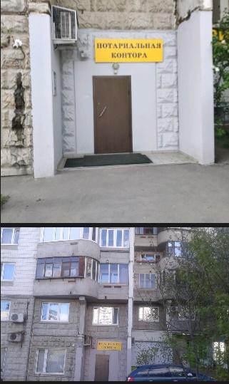 фото: офис нотариуса Сивакова А.В. в Митино
