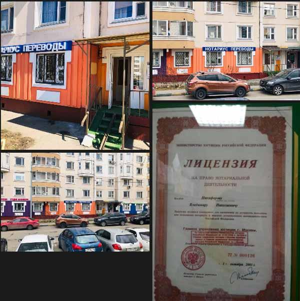 фото: как найти нотариуса Никифорова в Люблино