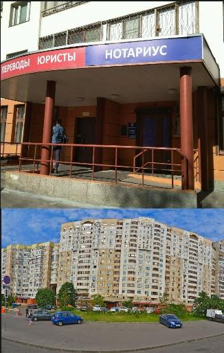 Бюро переводов нотариусы на Севастопольской, Зюзино