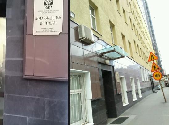 Контора нотариуса Мишанина Ю. В. на Маяковской