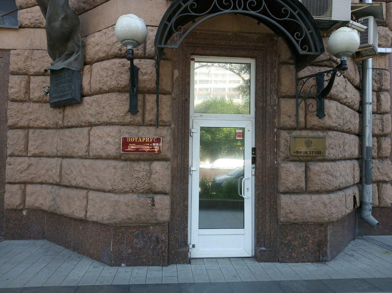 Контора нотариуса Веселовой Е.Н. в Москве
