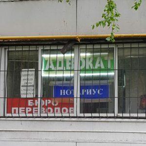 Нотариус Скленаж метро Беляево фото дома
