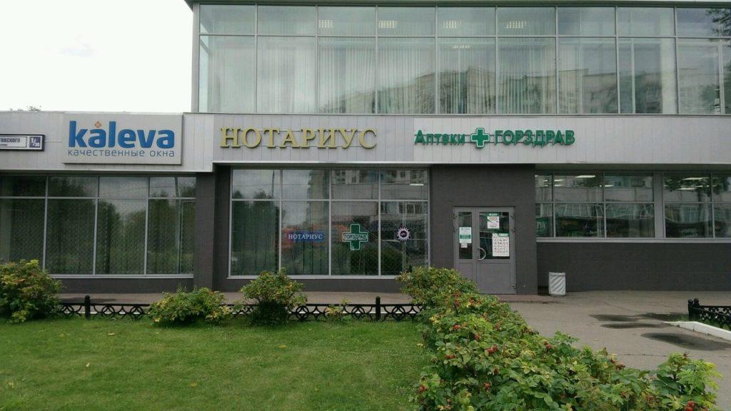 Нотариус Валуева Светлана Юрьевна фото здания