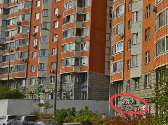 Нотариус Боровское шоссе фото дома