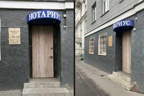Нотариус Романова М.В. фото офиса