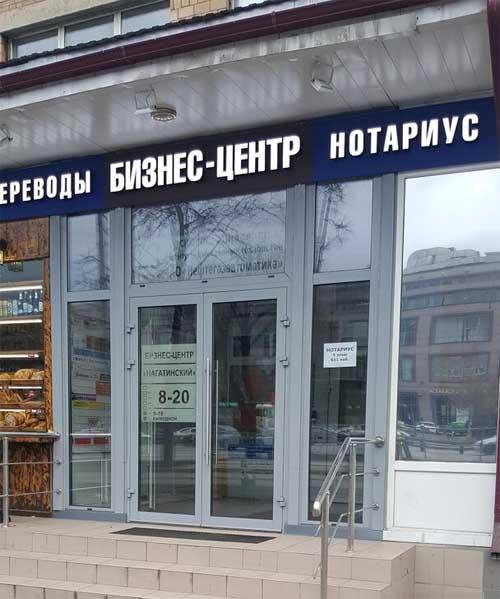 Нотариус Радинский С.А. адрес дома фото