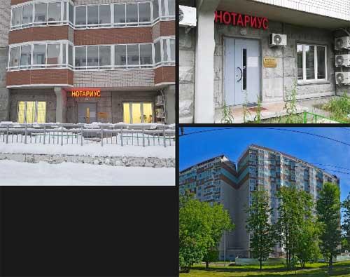 Нотариус Соболевская Т.В. адрес и фото дома