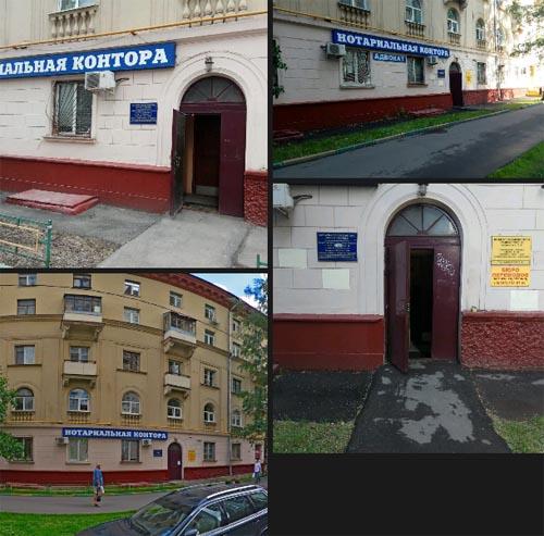 Нотариус Ефименко Л.Г. Первомайская