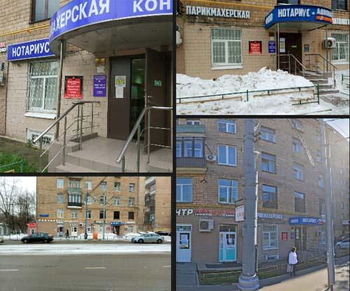 Нотариус Фартуков на Первомайской- фото дома