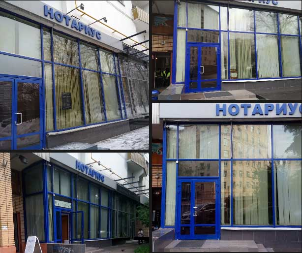 Нотариус Михалина метро Алексеевская, фото офиса