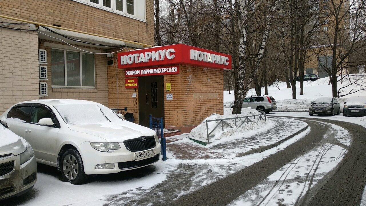 Офис нотариуса Луговского К. А.