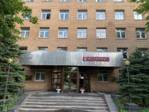 Офис нотариуса Елиной Юлии