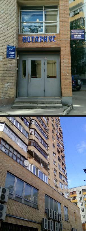 Нотариус Молтянинова Н. Л. на Волгоградке фото офиса