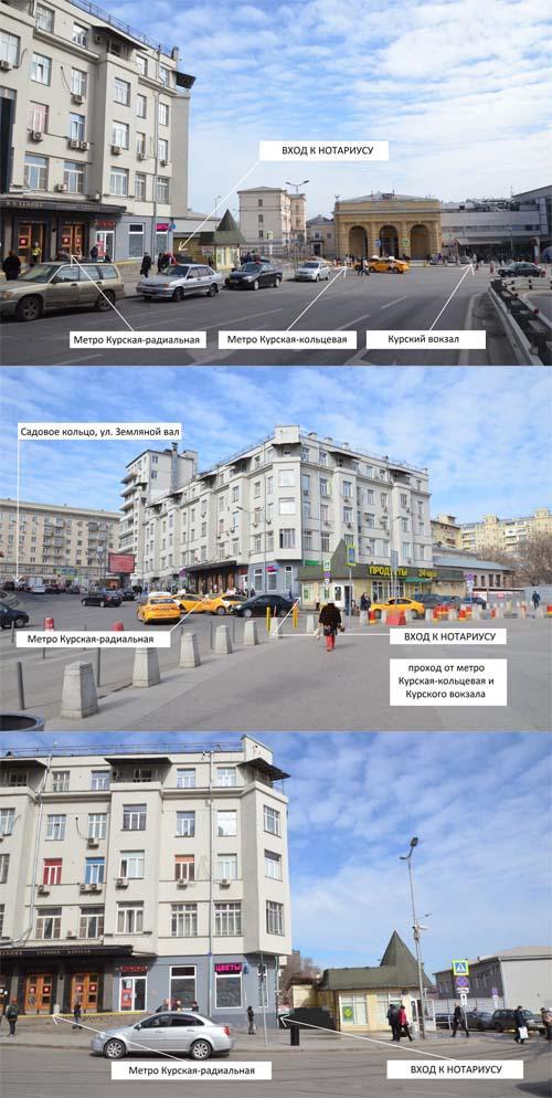 Фото: как найти нотариальную контору Макаренко на Курской