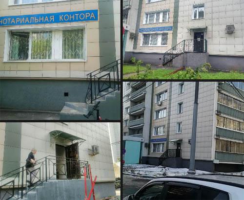 Нотариальная контора Ромашевой Т. Г. в Медведково