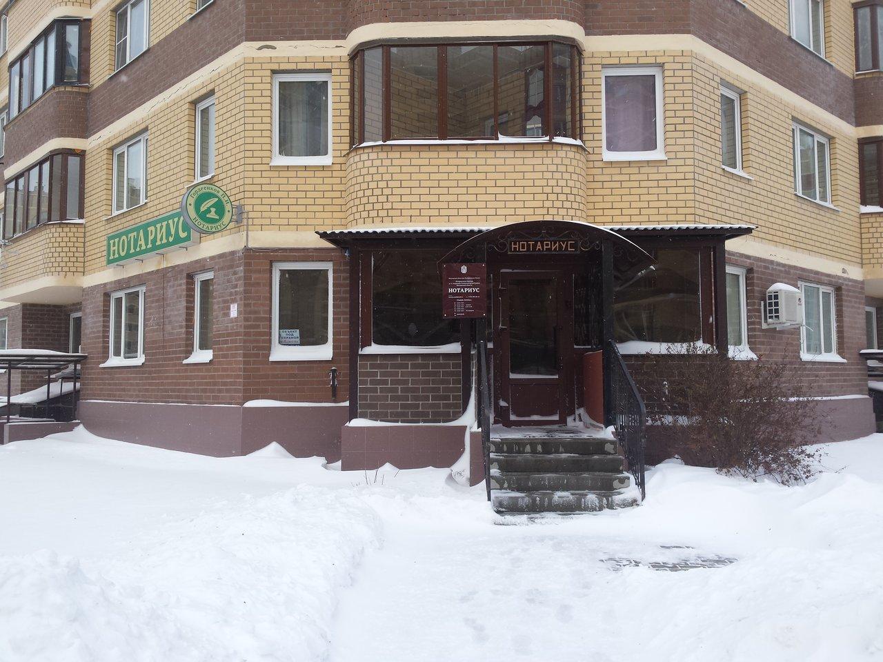 Офис нотариуса Гордеенкова П. И. в Андреевке фото
