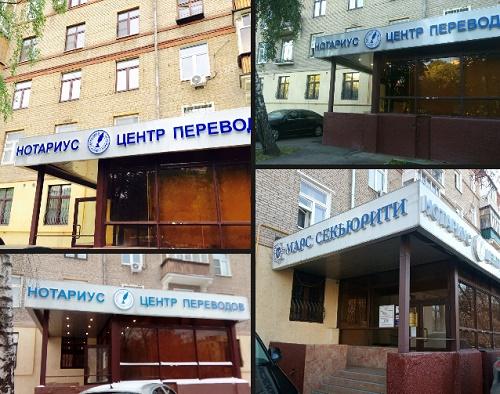 Нотариус Плотникова Эльдорадовский пер