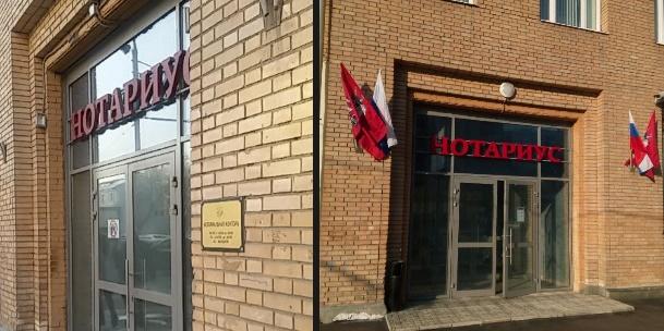 фото- офис нотариуса Сучкова на Новослободской