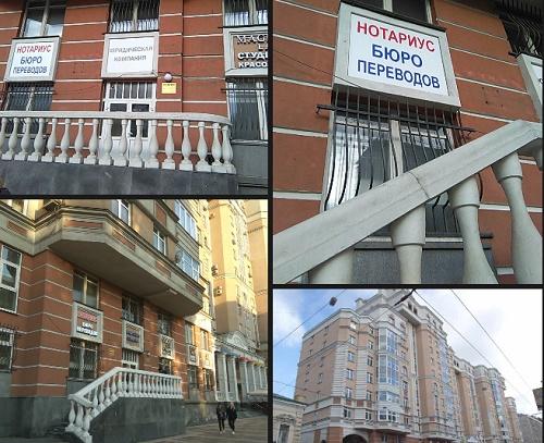 Фото: расположение нотариальной конторы Пашковский Г. Б.