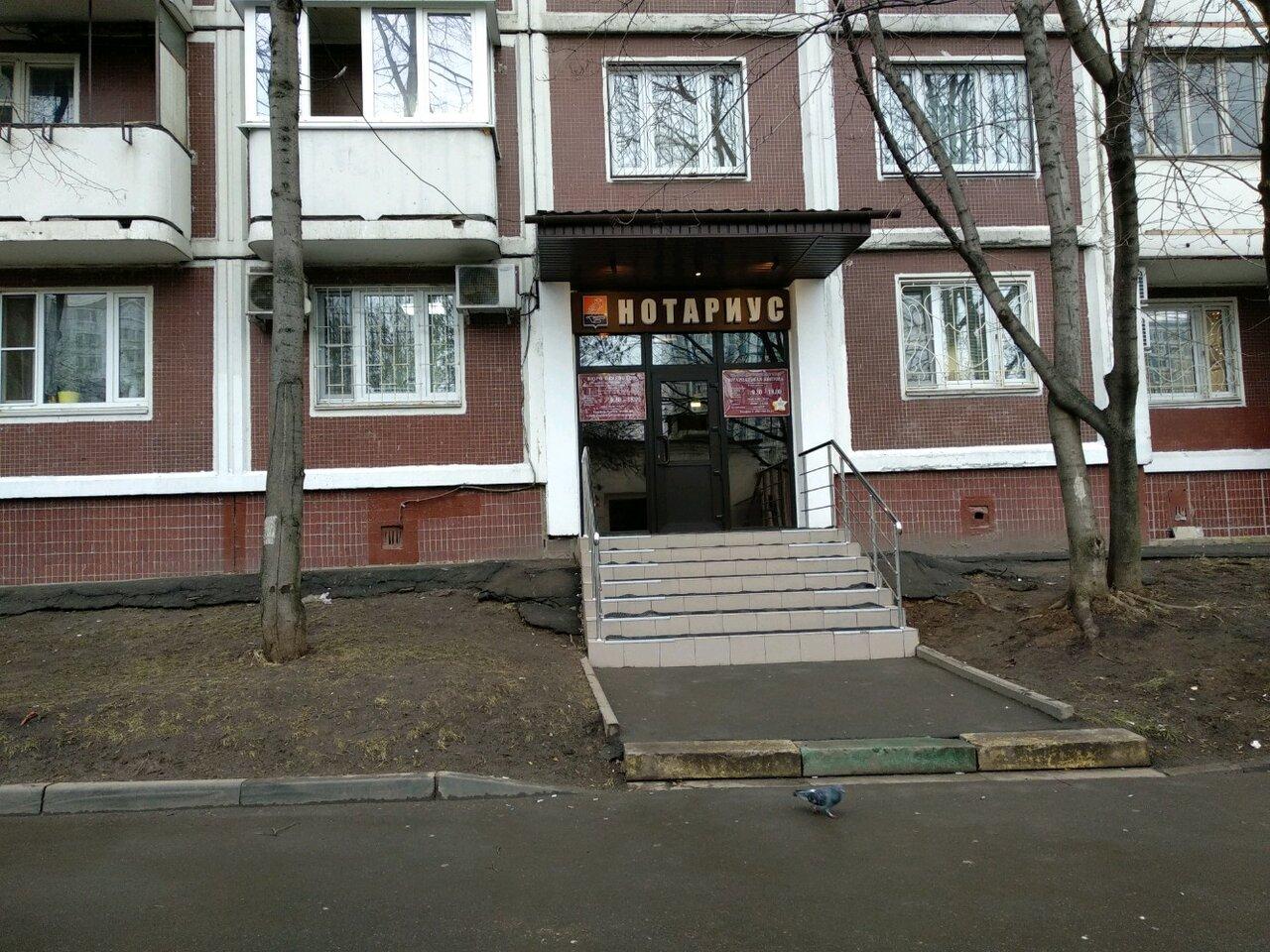 Офис нотариуса Кравченко А А