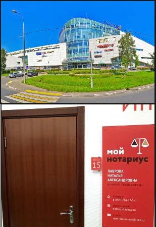 Лаврова Н. А. Новокуркинское шоссе 1