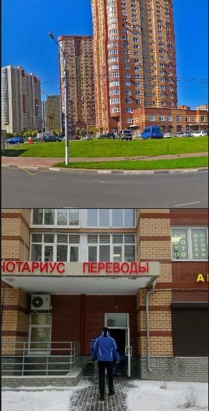 Фото: контора нотариуса Макарёнкова Н А в Химках