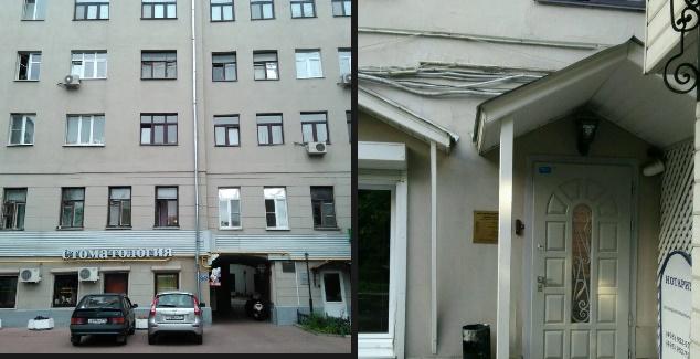 Валдаев В. Е. нотариальная контора на Третьяковской