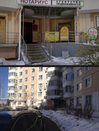 Нотариус Ковалевская в Ново-Переделкино