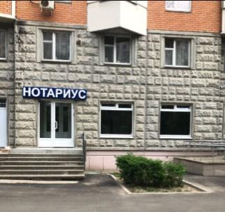 Нотариальная контора Ищенко А А улица Новочерёмушкинская, д. 57