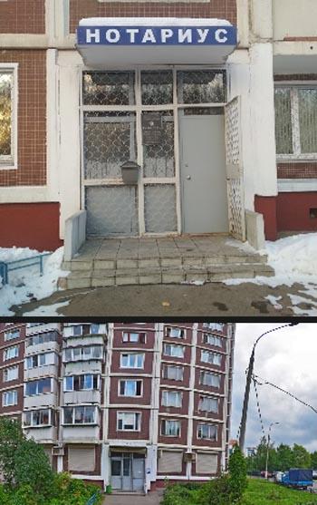 г. Москва, улица Никулинская, д. 19- нотариальная контора