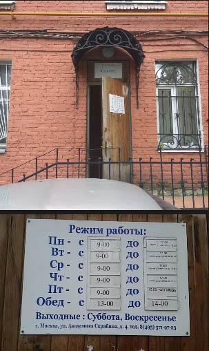Нотариус Белицкая Г А Академика Скрябина, д. 4