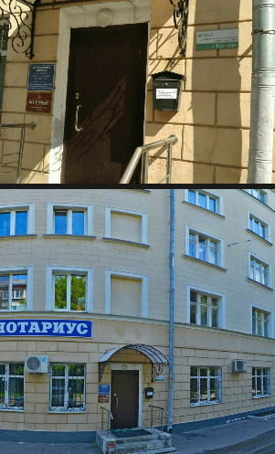 Нотариальная контора Пилия Инга Алексеевна Москва