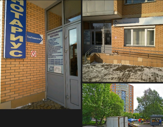 Васина А А- нотариальная контора у метро Беляево