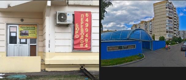 Бюро переводов круглосуточно- Борисовские пруды