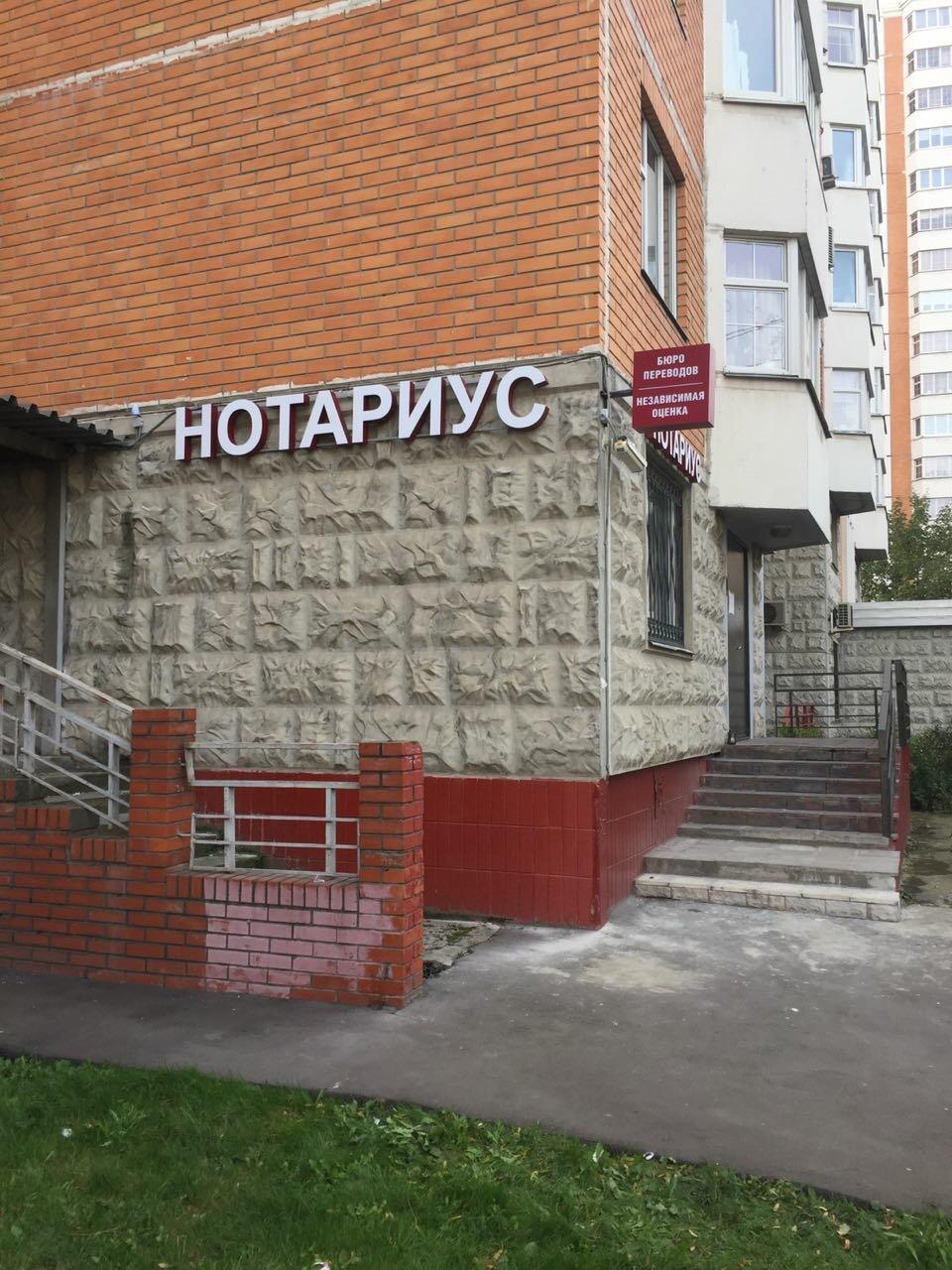 Нотариус Золотова