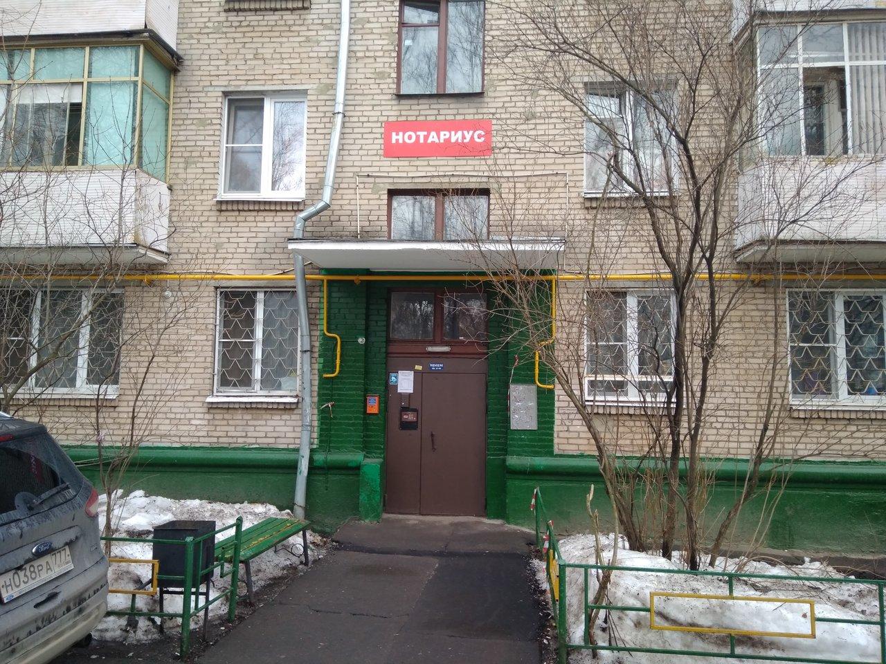 Алешкова И. Б. нотариус