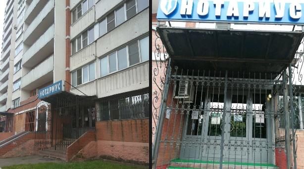 Нотариус Трофимова О В в Люберцах
