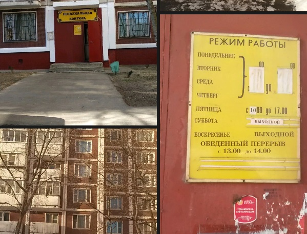 Пролетарский просп 21 корп 2 - нотариус Тюхменева