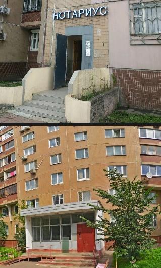 Букия Н. Р., нотариус города Москвы