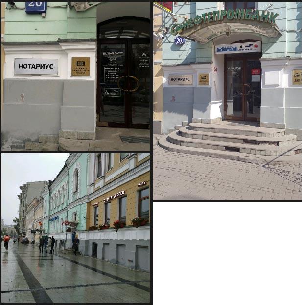 Нотариальная контора Садовая-Кудринская 20 - Кутепова М А