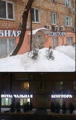 Нотариальная контора- Прокопьева Н Н город Москва