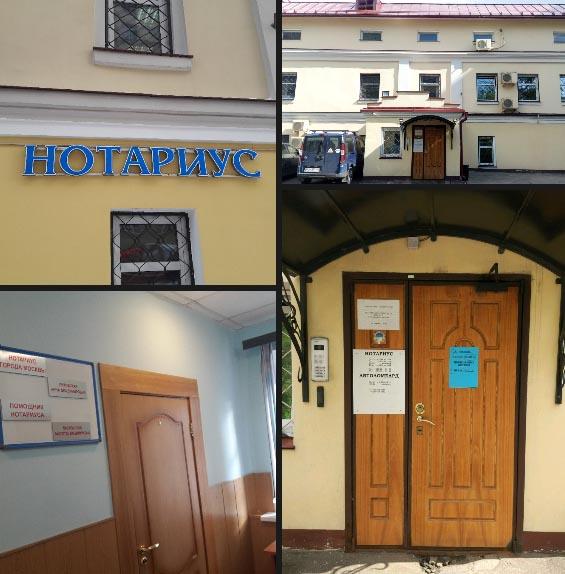 фото: нотариальная контора Литовская А В г. Москва