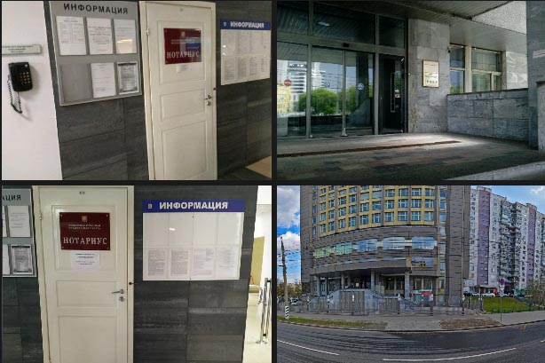 Нотариус Моисеев Б М Волгоградский проспект