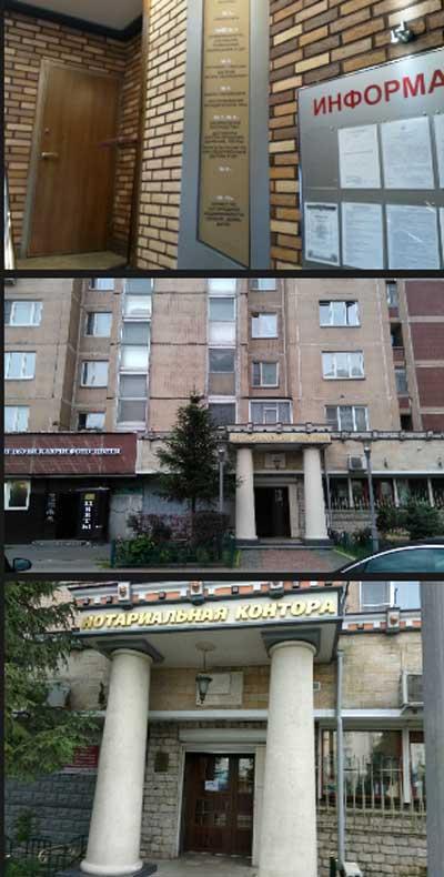 Нотариус Заграй И Л город Москва