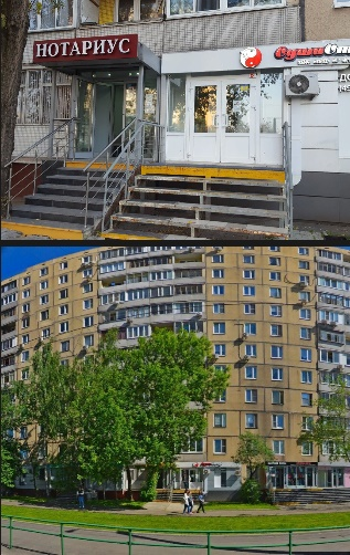 нотариус Панарин А В -Москва, Северный бульвар