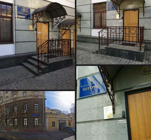 Нотариус Сидорук В. И. Москва Большая Полянка