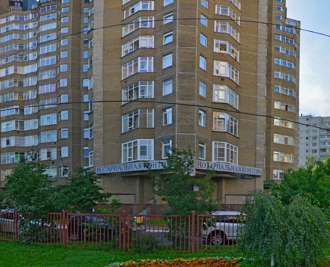 Москва, улица Островитянова, д. 4 - нотариус