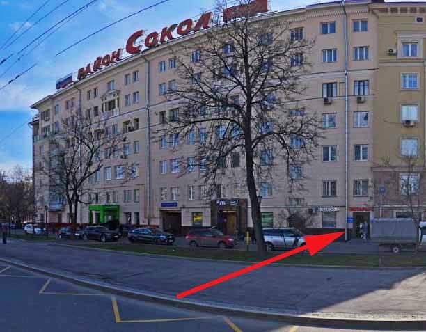 Москва, Ленинградский проспект 65 фото дома