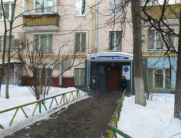Ленинский проспект, д. 85 - нотариус